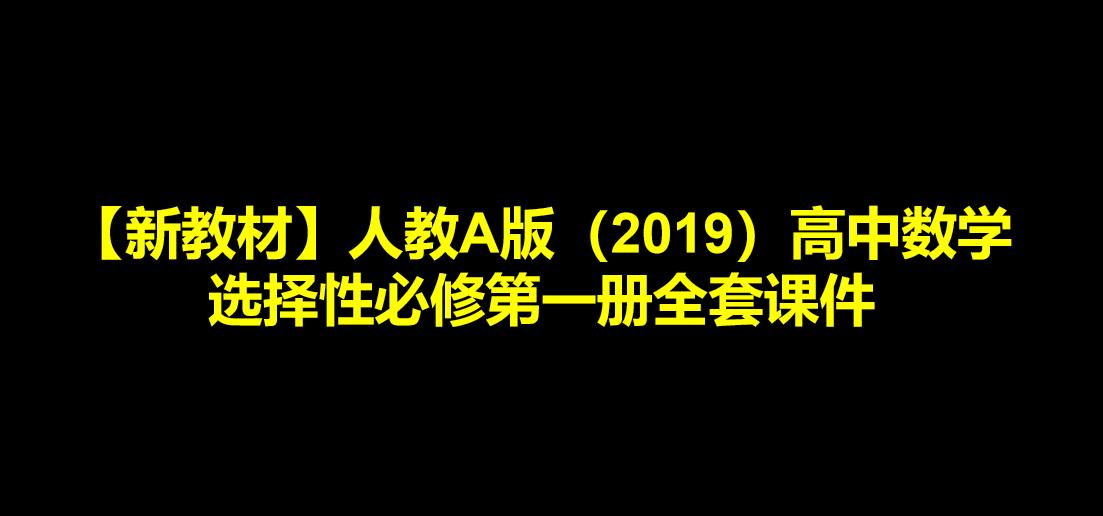 【新教材】人教A版(2019)高中数学选择性必修第一册全套课件(共23套打包)